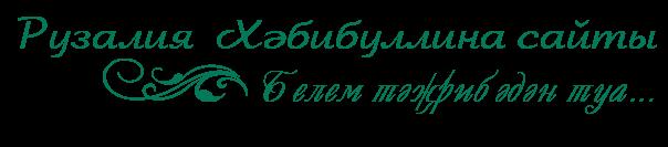 Рузалия Хабибуллина сайты